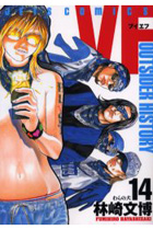 VF アウトサイダーヒストリー 14〜27巻<完結> 11.08.23新刊追加