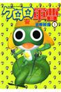 ケロロ軍曹 1〜18巻<続巻>