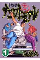 ナニワトモアレ 1〜14巻<続巻>