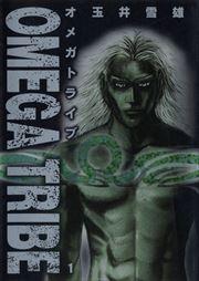 オメガトライブ 1〜14巻<全巻>