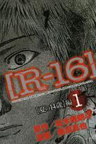 R-16 1〜12巻<全巻>