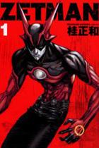 ZETMAN 1〜14巻<続巻> 10.08.06新刊追加