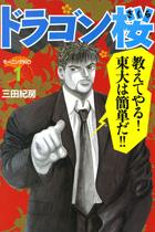 ドラゴン桜 1〜21巻<全巻>