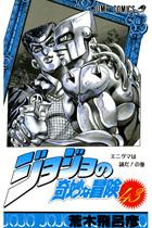ジョジョの奇妙な冒険 43〜63巻<完結>