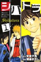 シバトラ 1〜10巻<続巻> ※10巻を追加