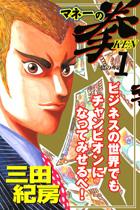 マネーの拳 1〜12巻<続巻> ※11・12巻を追加