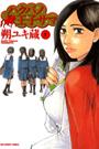 ハクバノ王子サマ 1〜10巻<全巻>