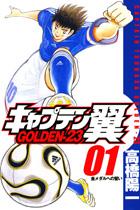 キャプテン翼GOLDEN-23 1〜12巻<続巻>