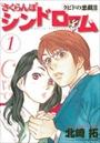 さくらんぼシンドローム クピドの悪戯II 1〜11巻<全巻>