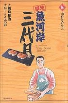 築地魚河岸三代目 16〜30巻<続巻> 10.08.19新刊追加