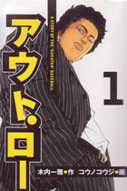 アウト・ロー 1〜14巻<全巻>