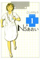 Ns'(ナース)あおい 1〜22巻<続巻>