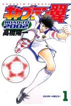 キャプテン翼-ROAD TO 2002- 1〜15巻<全巻>