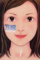 万祝(まいわい) 1〜11巻<全巻>