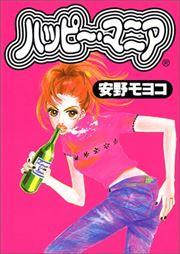 ハッピー・マニア 1〜11巻<全巻>