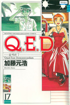 Q.E.D. −証明終了− 17〜31巻<続巻>