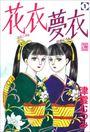 花衣夢衣 1〜17巻<全巻>