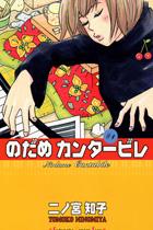 のだめカンタービレ 1〜25巻<全巻> 2012.03.02新刊追加