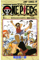 ONE PIECE 1〜17巻<続巻>