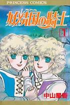 妖精国(アルフヘイム)の騎士 1〜18巻<続巻>