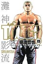 TOUGH タフ 15〜29巻<続巻> 2010.08.26新刊追加