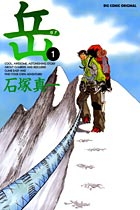 岳 1〜12巻<続巻> 2010.08.26新刊追加