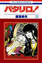 パタリロ! 22〜42巻<続巻>
