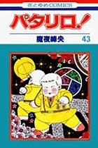パタリロ! 43〜63巻<続巻>