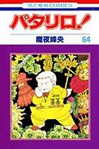 パタリロ! 64〜82巻<続巻>