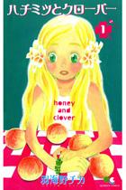 ハチミツとクローバー 1〜10巻<全巻>