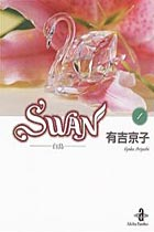 Swan—白鳥 1〜14巻<全巻>