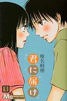君に届け 1〜11巻<続巻> 2010.08.26新刊追加
