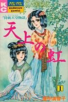 天上の虹 1〜21巻<続巻>