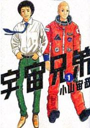 宇宙兄弟 1~12巻<続巻>