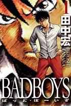 BAD BOYS 1~10巻<続巻>