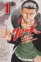 クローズZERO 1~9巻<全巻>