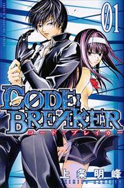 CODE:BREAKER 1~15巻<続巻>