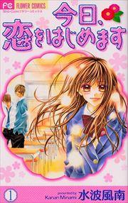 今日、恋をはじめます 1~15巻<完結> 2013.08.14新刊追加