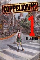 COPPELION 1~10巻<続巻>