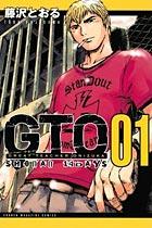 GTO SHONAN 14DAYS 1〜9巻<続巻>