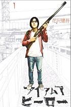 アイアムアヒーロー 1~9巻<続巻>