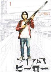 アイアムアヒーロー 1〜9巻<続巻>