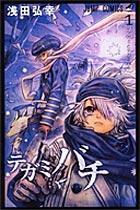 テガミバチ 1〜14巻<続巻>