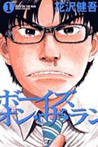 ボーイズ・オン・ザ・ラン 1~10巻<全巻>