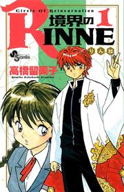 境界のRINNE 1~13巻<続巻>