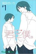 君と僕。 1〜11巻<続巻>