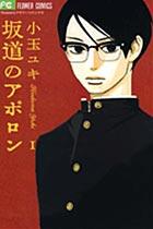 坂道のアポロン 1〜9巻<続巻>
