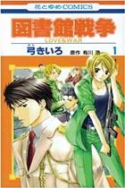 図書館戦争 LOVE&WAR 1~9巻<続巻>
