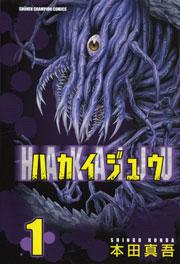 ハカイジュウ 1~9巻<続巻>