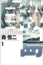 自殺島 1~9巻<続巻>
